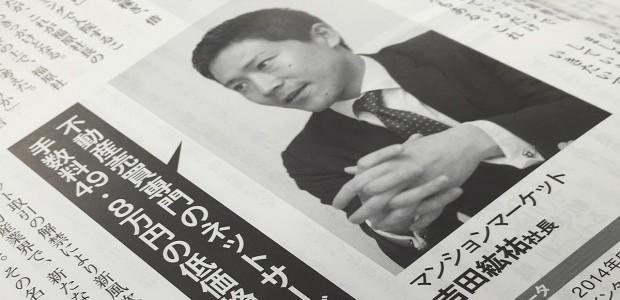 弊社提供サービスに関して、弊社代表 吉田のインタビュー記事をご執筆をいただきました。  ネット取引の解禁により新風吹き込[…] 続きを読む