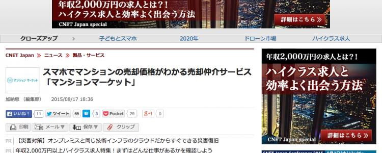 「CNET Japn」に掲載していただきました。  マンションマーケットは、8月17日に本格開業を迎えました。従来のスマ[…] 続きを読む