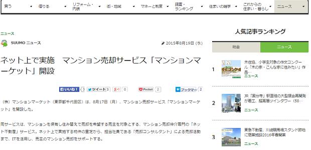 本格開業に関して、記事をご執筆をいただきました。   (株)マンションマーケット(東京都千代田区)は、8月17日(月)、[…] 続きを読む