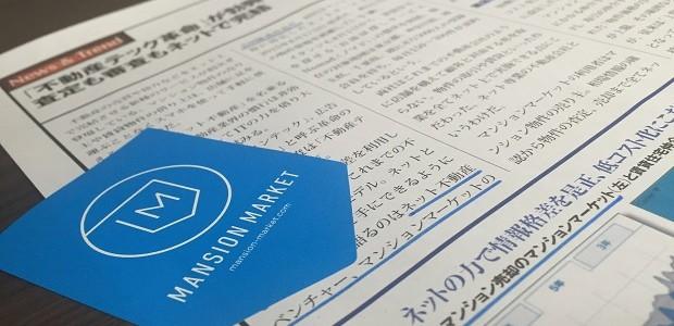 """9月3日発売の「日経コンピュータ」に掲載されました。""""「不動産テック革命」が勃興""""というタイトルで、マンションマーケット[…] 続きを読む"""
