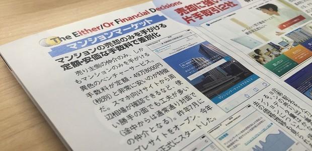 """本日9月4日発売の「日経トレンディ」に掲載されました。""""売却に強い、片手取引2社""""として、マンションマーケットを詳細にご[…] 続きを読む"""