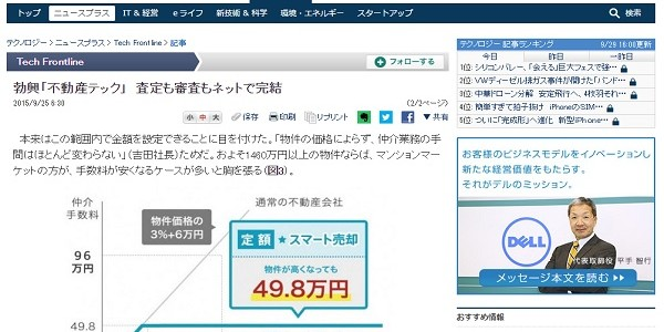 """9月25日付けの「日本経済新聞(電子版)」に掲載されました。""""勃興「不動産テック」  査定も審査もネットで完結""""と題し[…] 続きを読む"""