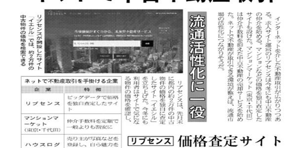 """本日9月10日付けの「日経産業新聞(7面)」に掲載されました。""""ネットで中古不動産取引/流通活性化に一役""""と題した記事に[…] 続きを読む"""