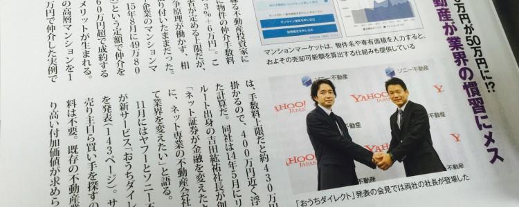 """12月21日発売の「日経マネー(2016.2)」に掲載されました。""""ネット不動産が業界の習慣にメス""""というタイトルで、マ[…] 続きを読む"""