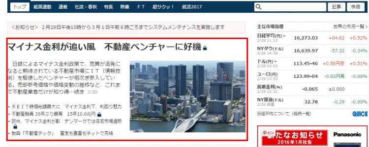 """本日2016年2月29日付け「日本経済新聞(電子版)」に掲載されました。 """"マイナス金利が追い風 不動産ベンチャーに好機[…] 続きを読む"""