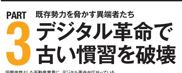 """2016年2月22日発売の「日経ビジネス」に掲載されました。 """" デジタル革命で古い慣習を破壊 """"と題した記事において[…] 続きを読む"""