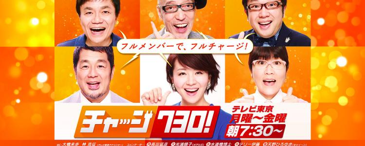 3/7(月)7:30〜放送の、テレビ東京「チャージ730!」にて、マンションマーケットを紹介していただきました。  「中[…] 続きを読む