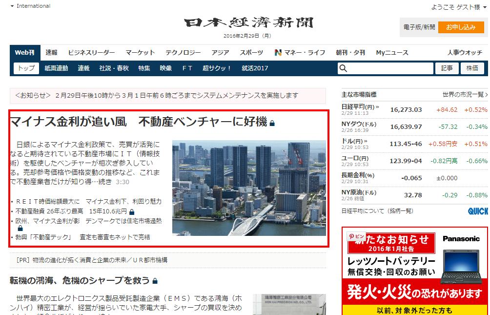 経済、株価、ビジネス、政治のニュース 日経電子版 (1)