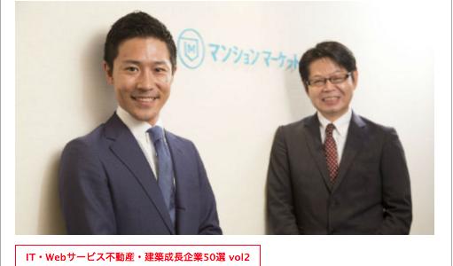 起業家インタビューサイト「ReLife」に『Relifeライターが選ぶ成長企業50選』として、 弊社代表・吉田のインタ[…] 続きを読む