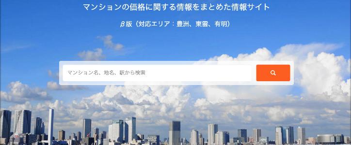 吉田が 2016 年 5 月 7 日に「創業から2年が経ちました」と書いていましたが、mansion-maket.com[…] 続きを読む