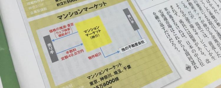 """8/22(土)発売の週刊誌「週刊ダイヤモンド」にて、マンションマーケットが掲載されました。 """"日本版「不動産テック」の[…] 続きを読む"""