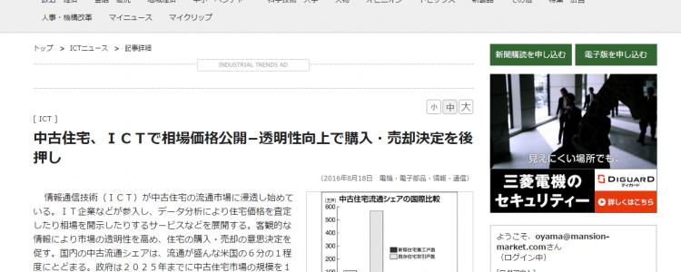8/18(木)発行の日刊工業新聞における、「中古住宅、ICTで相場価格公開―透明性向上で購入・売却決定を後押し」と題した[…] 続きを読む
