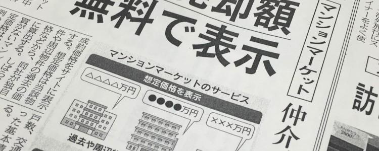 8/14発行の「日経産業新聞」でマンションマーケットを掲載して頂きました。 運営サイト「マンションマーケット」に掲載さ[…] 続きを読む