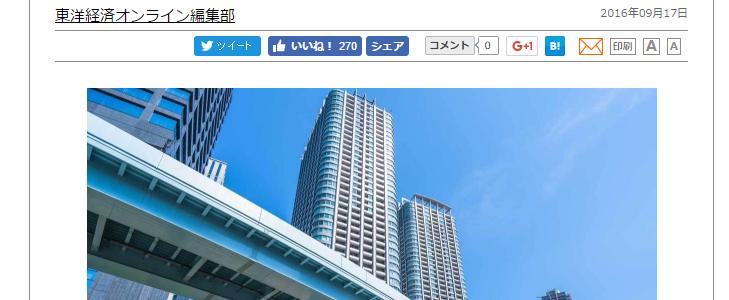 2016/9/17付け「東洋経済オンライン」にて、運営サイト「マンションマーケット」の相場データを使用して頂きました。[…] 続きを読む