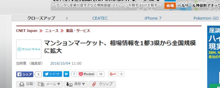 2016/10/4付け「CNET Japan」にて、相場情報サイト「マンションマーケット」の相場情報エリアの全国展開につ[…] 続きを読む