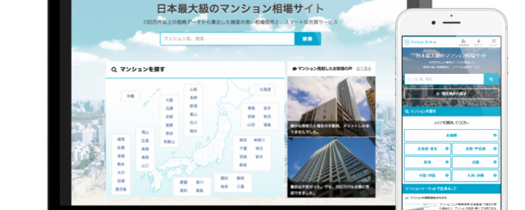 株式会社マンションマーケット(本社:東京都中央区、代表取締役 吉田紘祐)は、この度、運営するサイト「マンションマーケット[…] 続きを読む