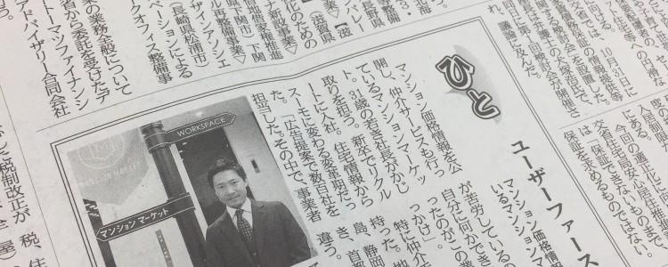 2016年11月15日号の「住宅新報」に掲載して頂きました。 「ひと」というコーナーにて、「ユーザーファーストのシステ[…] 続きを読む