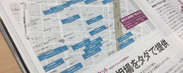 """本日11/28(月)発売の「日経ビシネス」に掲載されました。 """"フロントランナー・小なれど新"""" というコーナーにて、見[…] 続きを読む"""
