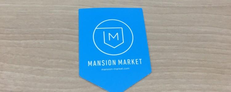 はじめまして。 11月からマンションマーケットメンバーの一員になりました高橋(女性)です。 マンションマーケット髙橋[…] 続きを読む