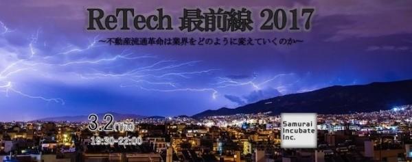 3/3(金)株式会社サムライインキュベート様主催のイベント「ReTech最前線2017」に、弊社代表・吉田が登壇させてい[…] 続きを読む