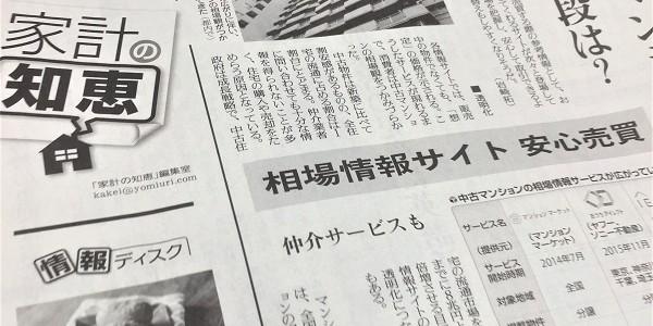 3月22日の「読売新聞」(朝刊)にマンションマーケットが掲載されました。 家計面「家計の知恵」コーナーにて、サービスが[…] 続きを読む