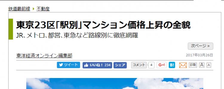 3/26付け東洋経済オンラインの『東京23区「駅別」マンション価格上昇の全貌』と題した記事において、運営サイト「マンショ[…] 続きを読む