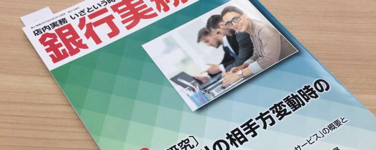 銀行研修社発行の「銀行実務」5月1日発売号にマンションマーケットが掲載されております。 ニッチビジネス研究の第6回目の[…] 続きを読む