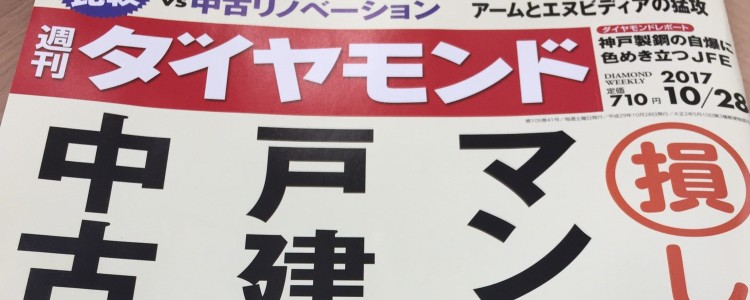 10月23日発売「週刊ダイヤモンド」にマンションマーケットが掲載されました。 特集『損しないマンション×戸建て×中古リ[…] 続きを読む