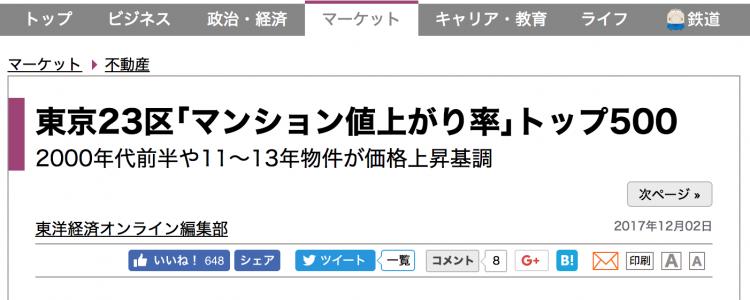 2017/12/2付け東洋経済オンラインの『東京23区「マンション値上がり率」トップ500』と題した記事において、運営サ[…] 続きを読む