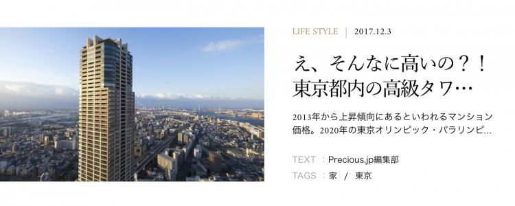 女性雑誌Preciousのオンラインサイト「Precious.jp」にて、運営サイト「マンションマーケット」のデータを使[…] 続きを読む