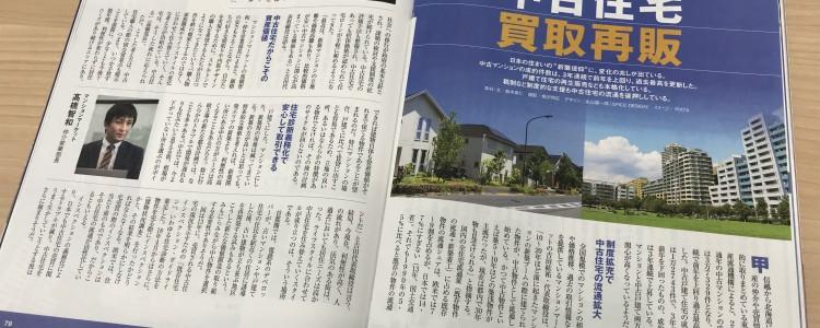 2018年3月24日付け週刊ダイヤモンドの「中古住宅 買取再販」と題した記事において、弊社代表の吉田と、仲介営業部長の髙[…] 続きを読む