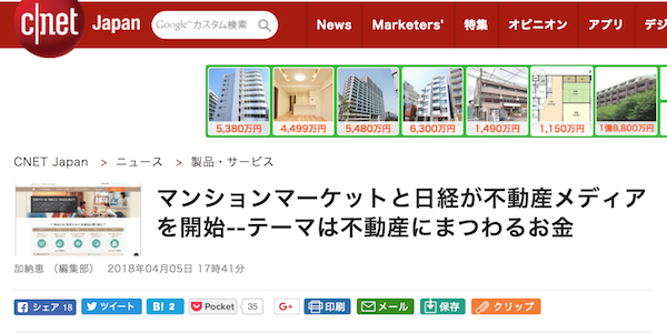 """2018年4月5日付け「CNET Japan」にて、""""マンションマーケットと日経が不動産メディアを開始–テーマは不動産[…] 続きを読む"""