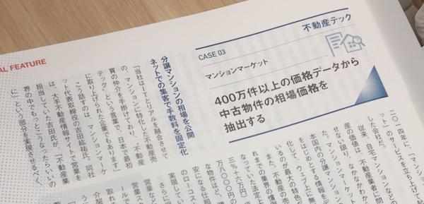 みずほ総合研究所が発行する月刊ビジネス誌 「Fole」6月号 に掲載されました。 特集『IT融合「◯◯テック」の革新』[…] 続きを読む