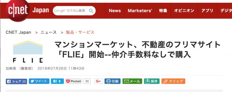 """2018年7月26日付け「CNET Japan」にて、""""マンションマーケット、不動産のフリマサイト「FLIE」開始–仲[…] 続きを読む"""