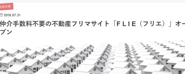 """2018年7月31日付け「HEDGE GUIDE」における、""""仲介手数料不要の不動産フリマサイト「F L I E(フリエ[…] 続きを読む"""