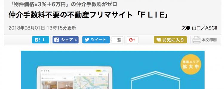 """2018年8月1日付け「ASCII.jp」にて、""""仲介手数料不要の不動産フリマサイト「F L I E」"""" と題した記事に[…] 続きを読む"""