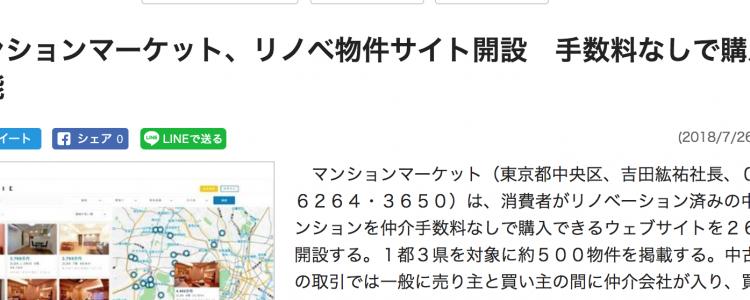 """2018年7月26日号「日刊工業新聞」における、""""リノベ物件サイト開設ー手数料なしで購入可能""""と題した記事において、同日[…] 続きを読む"""