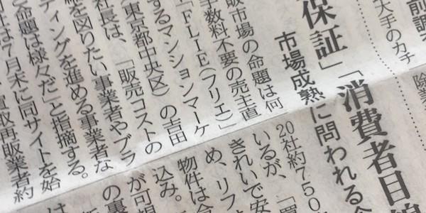 """2018年8月28日号「住宅新報」の、""""買取再販に熱視線""""と題した1面記事に、マンションマーケットが掲載されました。 […] 続きを読む"""